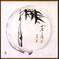 "Deiryu, ""Enso"", Rushton Collection; A pure breeze rustles the leaves."