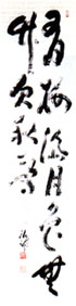 Two-line calligraphy By Deiryu (1895-1954) -- Ink on paper. Height: 134 cm; width: 33.7 cm; Private Collection