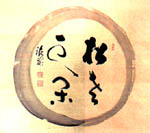 Enso By Deiryu (1895-1954) -- Ink on paper; Height: 36.2 cm; width: 31.5 cm -- Private collection