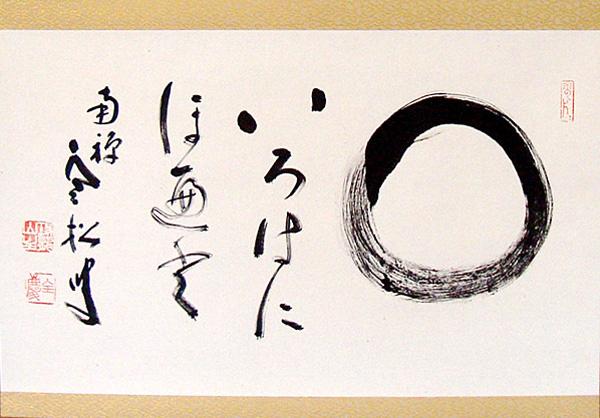 SHIBAYAMA ZENKEI (1894-1974) Enso